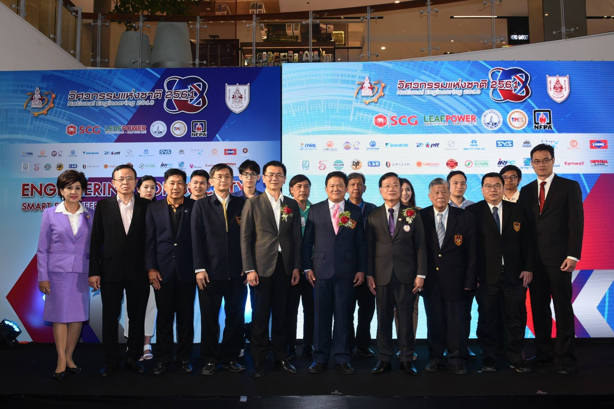 (Thai) STABIL ร่วมงานแถลงข่าว งานวิศวกรรมแห่งชาติ 2561